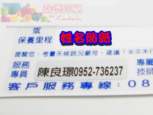 姓名 玩具 數字標籤貼紙